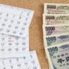 カレンダーと日本円