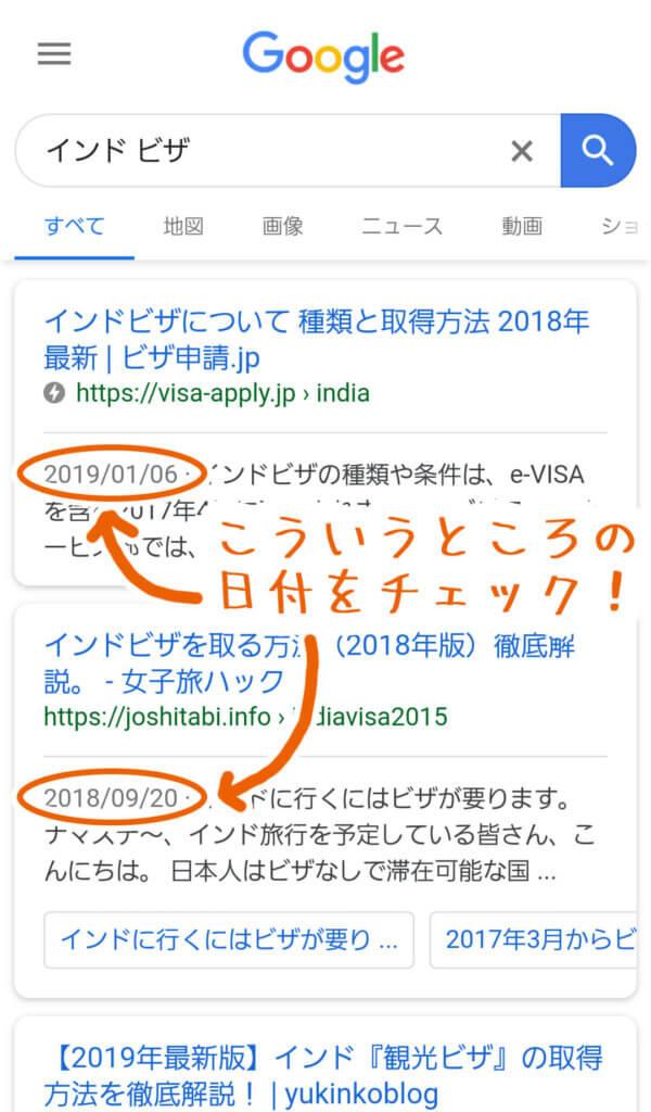 (図解)検索結果の日付をチェック