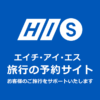 【HIS】海外旅行・国内旅行の予約サイト
