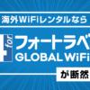 海外WiFiレンタル|フォートラベル GLOBAL WiFi